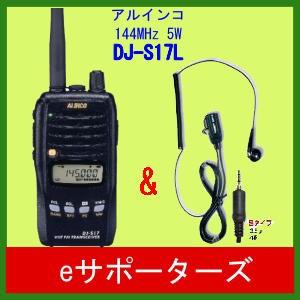 DJ-S17L&DP-11S アルインコ アマチュア無線機 &イヤホンマイク