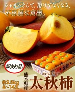 柿 送料無料 熊本県産 ちょっと訳あり「太秋柿」 産地箱 8〜14玉 約3.5kg