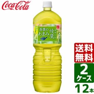 【2ケースセット】綾鷹 茶葉のあまみ 2L PET 1ケース×6本入 送料無料の画像