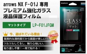 送料無料 arrows NX F-01J ガラスフィルム マット LEPLUS 「GLASS PREMIUM FILM」 0.33mm LP-F01JFGM /在庫あり/ アローズnx f01j MSS【