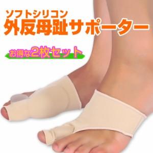 外反母趾サポーター 2枚セット 内反小指 両足用 ソフトシリコン親指矯正指間