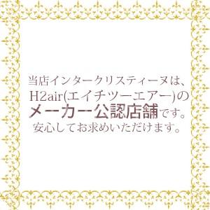 H2air スターターキット(本体×1、カートリッジセット×30)
