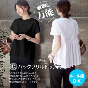 【Tシャツ】ふんわりバックフリルが大人かわいい♪色違いでほしい!着回し自在トップス★体型カバーのボックスシルエット♪メール便OK【