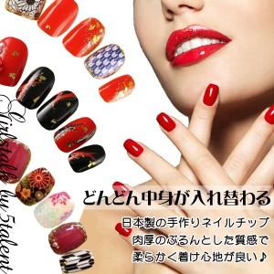 【どんどん中身が入れ替わる】日本製の手作りネイルチップ♪毎日変身♪つけ爪★選べるネイルセット[メール便OK]