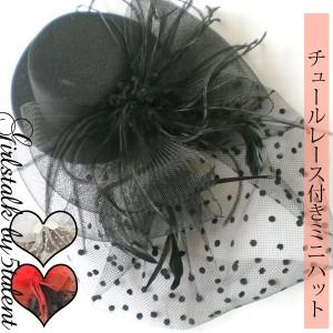 チュール レース  ハット 帽子 上品 フォーマル コサージュ 成人式 人気 即納 激安 可愛い 華やか 結婚式 二次会 パーティ 着物 髪飾り
