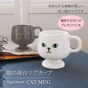 【高台マグカップ】猫のかわいい陶製マグ★ねこ好きな方へのプレゼントにも♪デザートの器に!インテリアに★プレゼントギフトに最適!