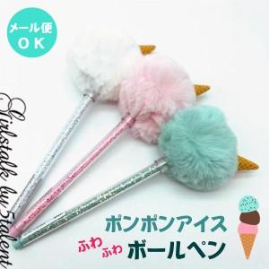 ボールペン 面白雑貨 ポンポンのアイスクリームがかわいい!インパクト抜群の筆記用具 文房具 プレゼント ギフト ペン 黒