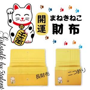 金運!まねきねこ財布★山吹色のお財布で金運アップ★かわいい招き猫のワンポイントプリント♪贈り物にも♪