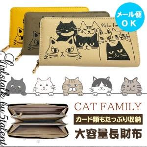 【猫雑貨】猫好きな方へのプレゼントにも♪たっぷり収納できる大容量【猫 ネコ柄】長財布★シンプルで使いやすいラウンドファスナー&柔