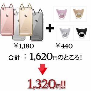 SETお得 iPhone6/6s バンカーリング ねこ 猫耳 ケース+リング ネコミミ 猫 スマホリング iPhone7plus/iPhone8plus Beelze00108