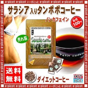 サラシア たんぽぽコーヒー 2.5g×30p ティーバッグ コタラヒム茶 &タンポポコーヒー たんぽぽ茶 送料無料 森のこかげ 健やかハウス