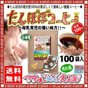 タンポポコーヒー 2.5g×100p お徳用 蒲公英 100% たんぽぽ茶 タンポポ茶 たんぽぽコーヒー 送料無料 森のこかげ 健やかハウス