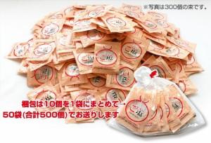 ご塩(えん)小袋3000個 アンデスの岩塩(9g)x10個x300袋(送料無料)(開店祝い・御挨拶・景品・販促品)
