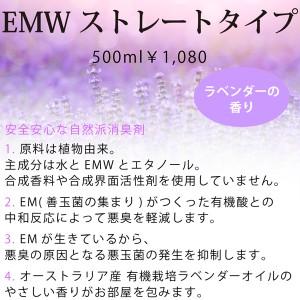 EMWストレートタイプ ラベンダーの香り 500ml