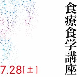 "22th HIRYU SEMINAR""食療食学講座"" 7/28(土)13:30〜16:00定員24名 【店頭全商品10%OFF TIME SALE開催】"