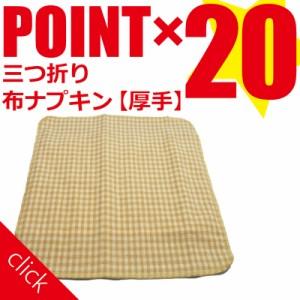 オーガニックコットン 三つ折り布ナプキン【厚手】チェック 1枚 メイド・イン・アース