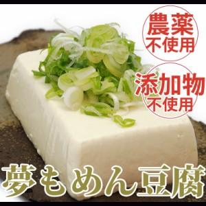 国産・無農薬・無添加 もめん豆冨 1パック300g