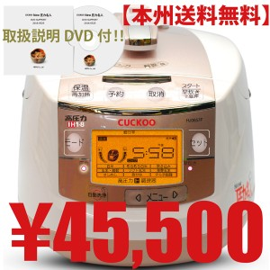 今だけ29%OFF \64,584→¥45,500【送料無料】酵素玄米炊飯器CUCKOO New圧力名人 テレフォンサポート付 特典付