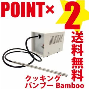 テネモス クッキングバンブー Bamboo 酸素エネルギーチャージ器  1台