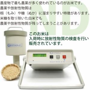 【幻の御神米 玄米10kg】29年産自然栽培(無農薬・無肥料) 放射性物質検査済