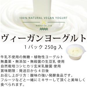 ヴィーガンヨーグルト 250g入 無添加 植物性乳酸菌 自然栽培コシヒカリ玄米と無農薬生豆乳使用