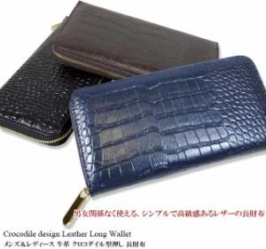 af401cab42ba 財布 メンズ レディース 長財布 シンプルで高級感もあるクロコダイル調 牛革 ラウンドデザイン