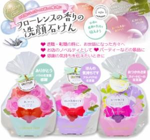 【3個セット】日本製 感謝の気持ちを伝えるメッセージ入り♪かわいいパッケージ★フローレンスの香りの洗顔石けん