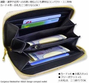 44747c36b7ed 財布 レディース ミニ財布 かわいい おすすめ おしゃれ ブランド フェイクレザー 安い 人気 ランキング ラウンド 小銭入れ カード入れ