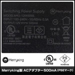 Kaito0996[変換9種:50個セット] ACアダプタ 500mA AC100V-DC12V MKS-1200500S Merryking (PSEマーク付/プラスチック製)