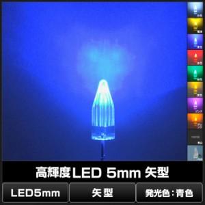 Kaito1312(100個) LED 矢型 5mm 青色