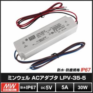 [10個] 5V/5A/30W ミンウェル 防水ACアダプター【LPV-35-5】IP67
