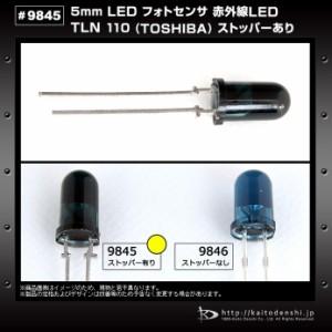 Kaito9845(100個) LED 砲弾型 5mm フォトセンサ 赤外線LED TLN110 (TOSHIBA) ストッパーあり
