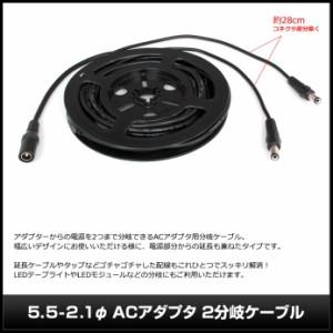 Kaito6126(50本) ACアダプタ2分岐ケーブル  5.5-2.1φ [5m]