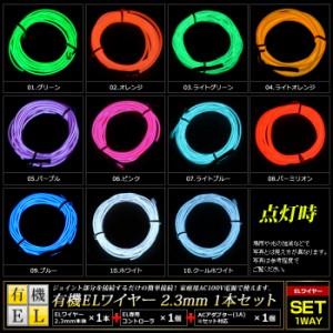 ELワイヤー3m (アダプターセット 2.3mm) インテリアモデル 1本セット