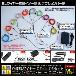 ELワイヤー3m (アダプターセット 2.3mm) インテリアモデル 2本セット