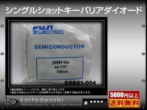 ERB81-004(10個) ERB81-004 省電力シングルショットキーバリアダイオード [FUJI]