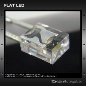Kaito2205(500個) LED FLAT 3mm 赤色 150〜200mcd