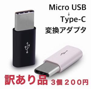 【訳あり特価】 3個 Micro USB to type-c 変換アダプタ ホワイト/ブラック