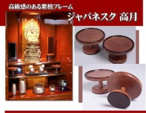 モダン仏具【ジャパネスク】高月3.0号ブラウン色(1対)