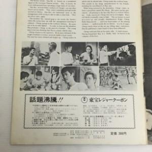 【映画パンフレット】ドラゴン危機一髪 (1971)A4判 ◆ブルース・リー主演