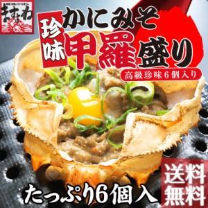 高級珍味 カニ味噌甲羅盛り6個入...
