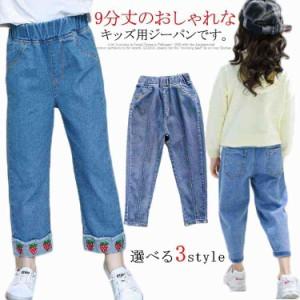 c65fba98d3f99 子供服 デニムパンツ ロングパンツ カジュアルパンツ 女の子 サルエルパンツ ゆったり キッズ ボトムス ジーンズ デニム