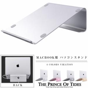 """MacBook用 パソコンスタンド シンプル アルミ 軽量 ノートパソコン タブレット MacBook Air Pro ノートP"""