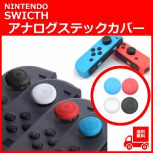 ニンテンドースイッチ ジョイコン スティックカバー シリコン nintendo switch マリオ 任天堂 スイッチ 本体 コントローラー グリップ jo
