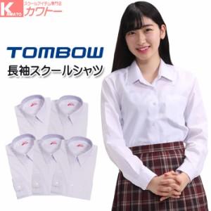送料無料 スクールシャツ 女子 トンボ 長袖 形態安定 ノンアイロン スクールシャツ レディース 学生服 白 5枚セット