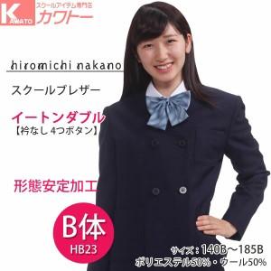 6bc597ec5fbd70 スクールブレザー 制服 ブレザー B体 ヒロミチナカノ 形態安定 女子 高校生 人気 ブランド 大きい 衿