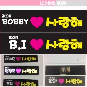 iKON (アイコン)LED看板  ACRYLIC LED 看板★韓流 韓国商品 韓流ショップ 韓流グッズ 韓流スター 韓国