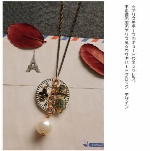 送料無料 不思議の国のアリス ロングネックレス ウサギ 時計 トランプ 可愛い ネックレス アリス アリスモチーフネックレス  春財布 春