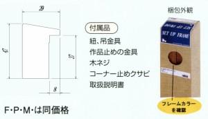 額縁 油絵額縁フレーム 木製 仮額縁 3485 サイズF15号