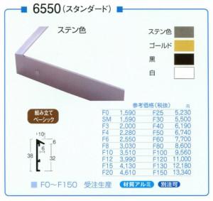 油絵額縁 油彩額縁 アートフレーム アルミ製 仮額縁 6550 サイズF3号
